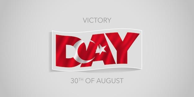 トルコの幸せな勝利の日のバナー。 8月30日の休日のトルコの波状旗のデザイン