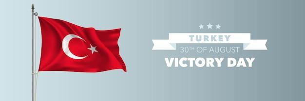 Турция с днем победы приветствие баннер
