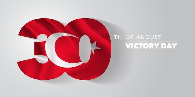 Турция с днем победы поздравительная открытка баннер иллюстрация
