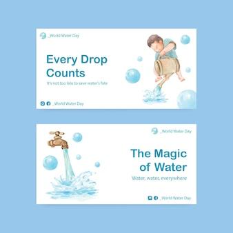 ソーシャルメディアとコミュニティの水彩イラストのための世界水の日のコンセプトデザインのツイスターテンプレート