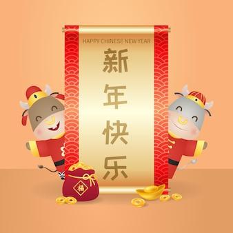 금화로 장식 된 중국 스타일 스크롤 뒤에 두 귀여운 황소 서. 음력 새해 축하. 텍스트는 새해 복 많이 받으세요