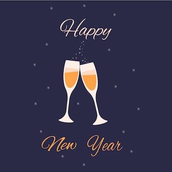 ライラックの背景にシャンパン2杯クリスマスと新年のデザイン
