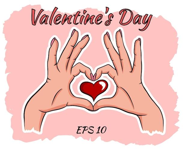 ハートサインを作る両手。愛、ロマンチックな関係の概念。孤立。