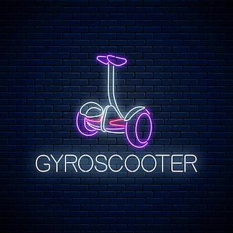 Двухколесный автожир экологический транспорт. светящийся неоновый знак электрического гироскопа. самобалансирующийся символ ховерборда на фоне темной кирпичной стены. векторная иллюстрация.