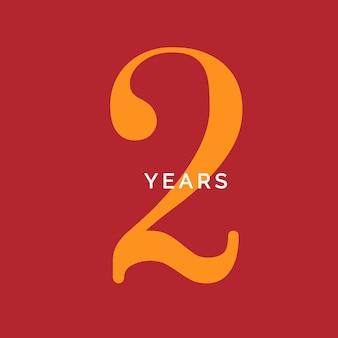 2年シンボル2歳の誕生日エンブレム記念日サイン番号ロゴコンセプトヴィンテージポスターテンプレート