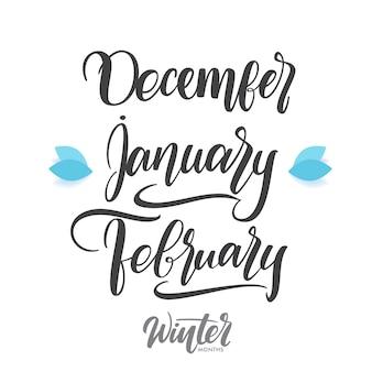 Печатная надпись зимних месяцев