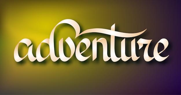 Типографский шаблон слова с рукописной стильной надписью adventure на световой иллюстрации