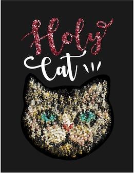 猫のスパンコールのイラスト付きタイポグラフィスローガン