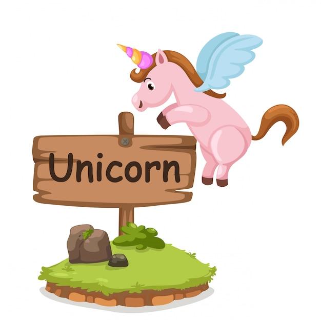 ユニコーンの動物のアルファベット文字u