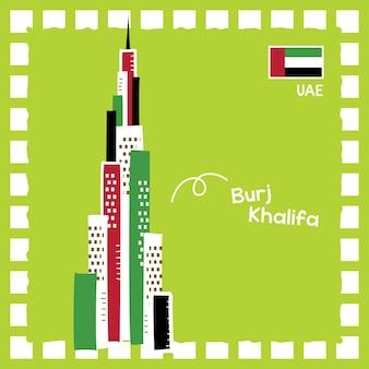 귀여운 우표 디자인이 있는 uae 부르즈 칼리파 랜드마크 그림