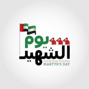 Uae martyr's day illustration