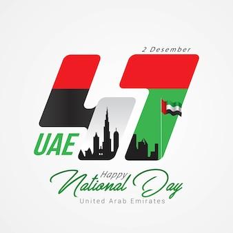 Uaeのハッピーナショナルデー(アラブ首長国連邦)。