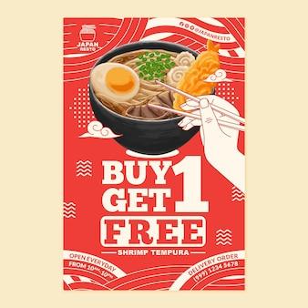 フラットなデザインスタイルのうどん日本食ポスター