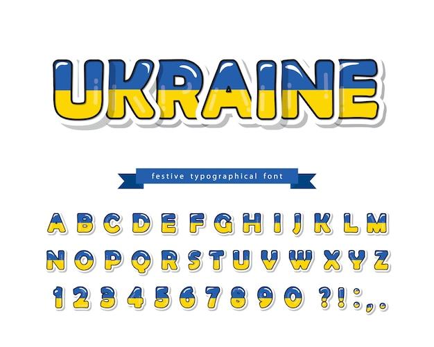 Украина мультяшный шрифт. цвета украинского национального флага