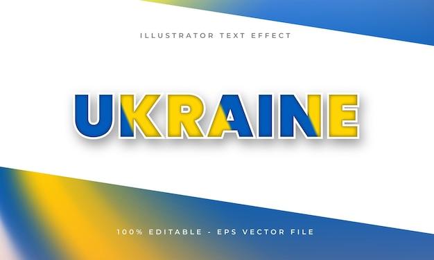 Редактируемый текстовый эффект украины с текстурой украинского флага