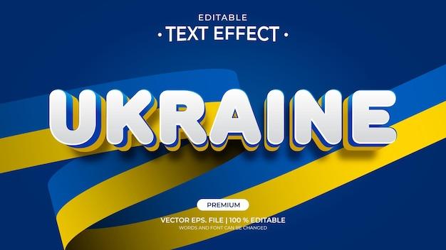 Редактируемые текстовые эффекты для украины