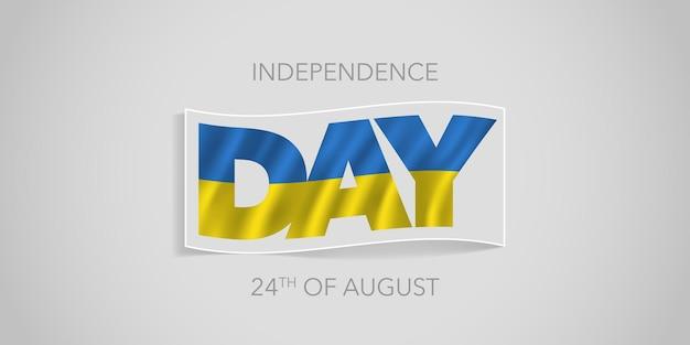 Украина счастливый день независимости вектор баннер, открытка. украинский волнистый флаг нестандартного дизайна к празднику 24 августа