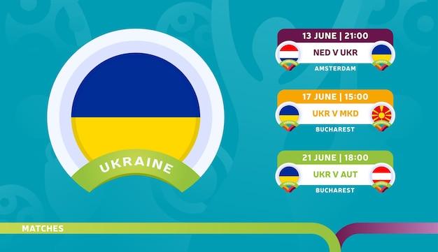 ウクライナ代表チームのスケジュールは、2020年のサッカー選手権の最終段階で試合を行います。サッカー2020の試合のイラスト。