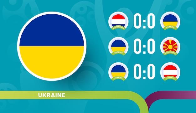 2020年のサッカー選手権の最終段階でのウクライナ代表チームのスケジュールの試合