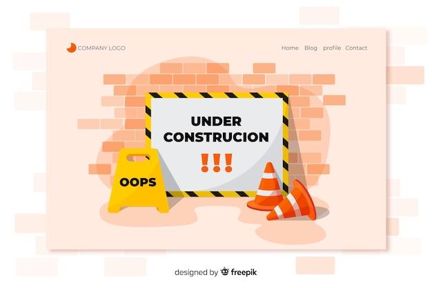 건설 방문 페이지에서
