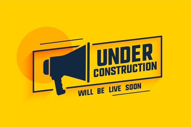 メガホンのシンボルが付いた建設中のメッセージ