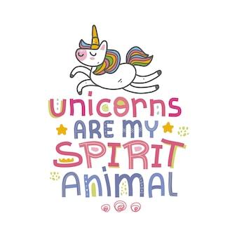 유니콘은 내 영혼의 동물 손으로 그린 글자 영감과 동기 부여 따옴표입니다.