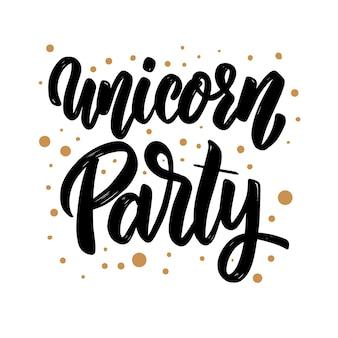 ユニコーンパーティーのテキスト。グリーティングカード、招待状、バナー、はがき、ウェブ、ポスターテンプレートのレタリングフレーズ。