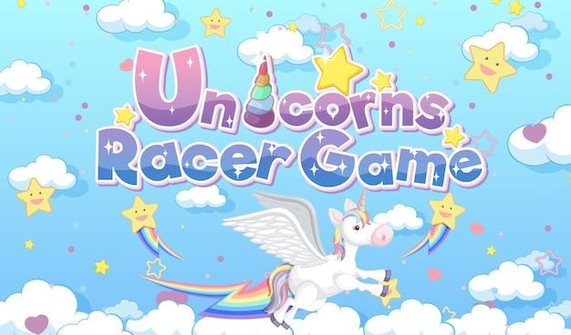 ユニコーンレーサーゲームのロゴまたはバナー