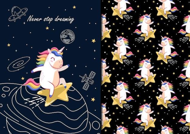 ユニクロンは星のパターンの上をサーフィンします