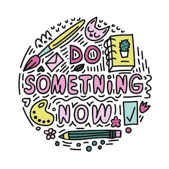 ユニークな手描きの引用-今何かをしてください。新築祝いのポスター。やる気とインスピレーションを与えるポスター。