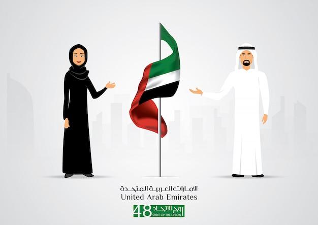 Национальный день объединенных арабских эмиратов зеленый фон