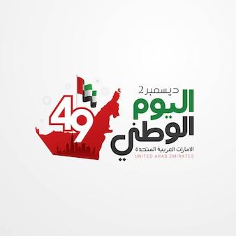 Национальный день объединенных арабских эмиратов