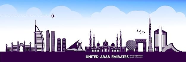 아랍 에미리트 여행 목적지 그랜드