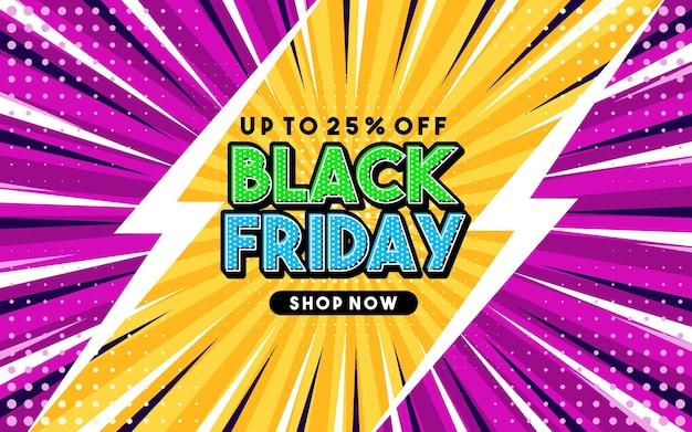 블랙 프라이데이 팝 아트 스타일 문구 만화 스타일 최대 25% 할인