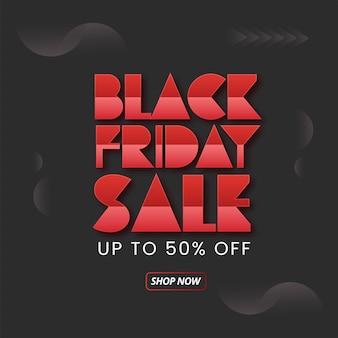 ブラックフライデーセールのポスターまたはテンプレートデザインが最大50%オフ。