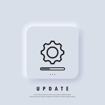 시스템 아이콘을 업데이트합니다. 업그레이드 응용 프로그램 진행 아이콘의 개념입니다. 로딩 및 기어 아이콘입니다. 진행률 표시줄 아이콘입니다. 시스템 소프트웨어 업데이트. 벡터. neumorphic ui ux 흰색 사용자 인터페이스 웹 버튼입니다.