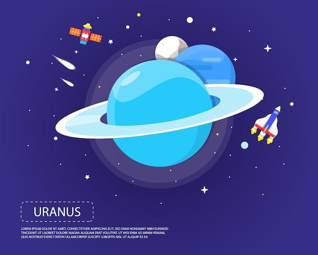 太陽系イラストデザインの天王星冥王星と海王星