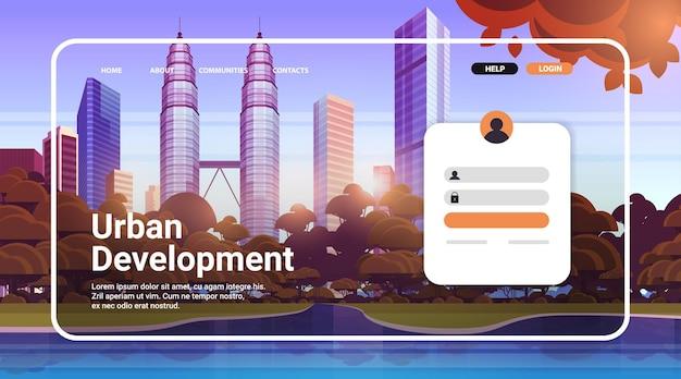 도시 개발 웹 사이트 방문 페이지 템플릿 도시 배경 가로 복사 공간