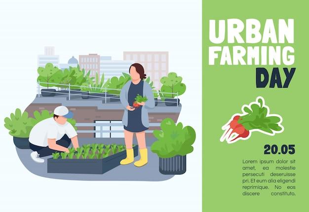 都市農業日テンプレート。パンフレット、漫画のキャラクターとポスターのコンセプト。都市の造園、農業、ガーデニングの水平チラシ、テキスト用のチラシ