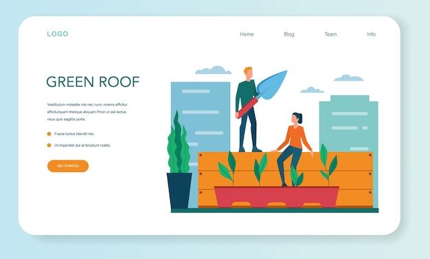 都市農業またはガーデニングのwebバナーまたはランディングページ