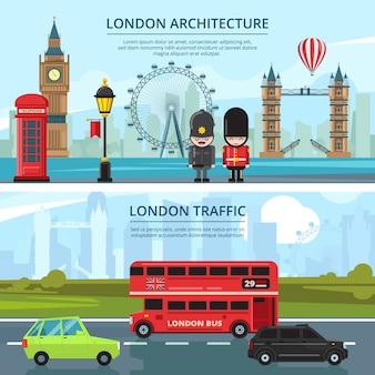 ロンドンの都市景観。
