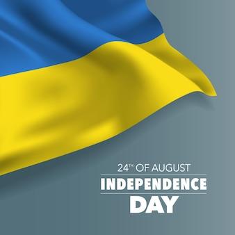 Уркаин счастливый день независимости баннер. украинский праздник 24 августа дизайн с флагом
