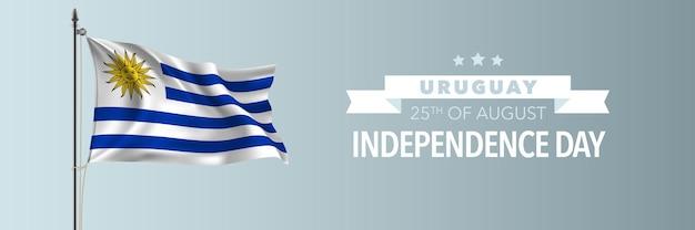 Открытка на день независимости уругвая
