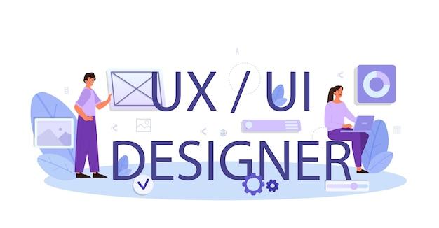 Uxuiデザイナーの活版印刷ヘッダー