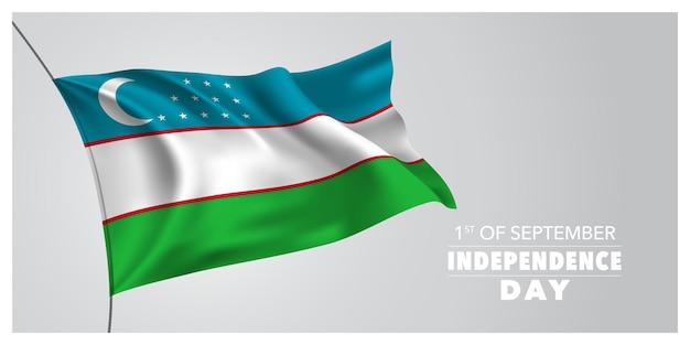 우즈베키스탄 행복 한 독립 기념일 인사말 카드 배너 가로 벡터 일러스트 레이 션