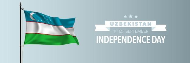 Узбекистан с днем независимости. узбекский национальный праздник 1 сентября элемент дизайна с развевающимся флагом на флагштоке