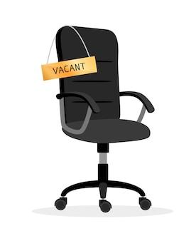 빈 사무실 의자. 빈 의자 직업 모집 기호, 사무실 작업 모집 또는 고용 재능 원하는 개념