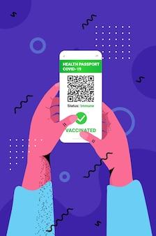 스마트폰 화면에서 디지털 면역 여권을 사용하여 예방 접종을 받은 사람은 위험이 없는 covid-19 전염병