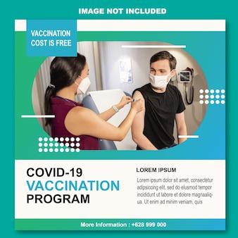 예방 접종 covid19 소셜 미디어 게시물 템플릿