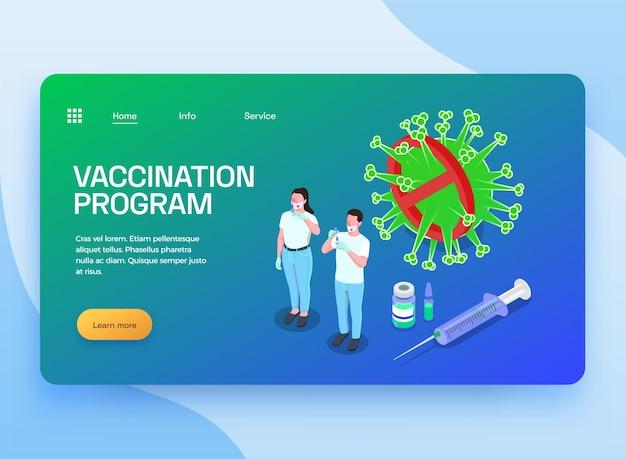 予防接種等尺性ウェブサイトのランディングページ